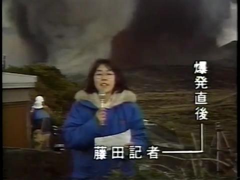三原山大噴火 爆発直後レポート