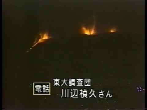 三原山大噴火  外輪山の外から