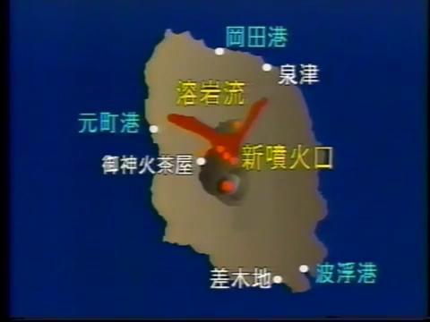 三原山大噴火 地図 溶岩流