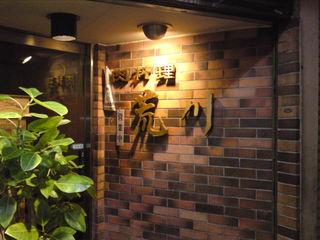 京都河原町 焼肉 肉料理 荒川(あらかわ)情報