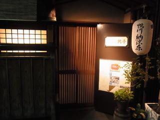 京都木屋町 フランス料理 メゾン・ド・ヴァン鶉亭(うずらてい)情報