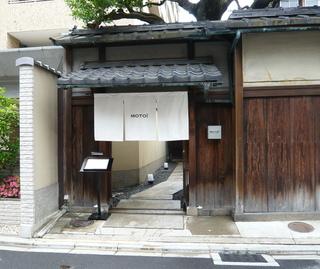 京都富小路二条 フランス料理 モトイ(もとい)情報