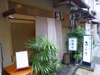 京都高台寺 洋食屋 洋食の店 みしな情報
