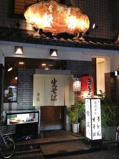 京都祇園 お蕎麦 常磐(ときわ)情報
