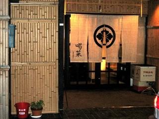 京都五条  寿司喝菜(かっさい)情報