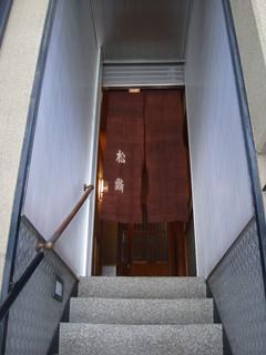 京都蛸薬師柳馬場  松鮨(まつずし)情報