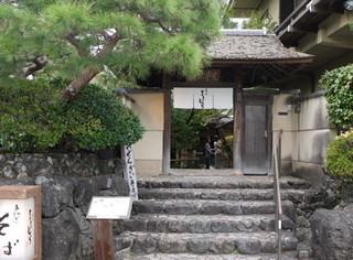 京都嵐山 お蕎麦 嵐山よしむら情報