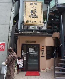 京都高台寺 洋食屋 ぼんじゅーる情報