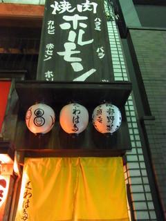 京都今出川 焼肉・ホルモン くわはた情報