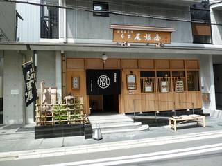 京都祇園 お蕎麦 本家尾張屋 錦富小路店情報