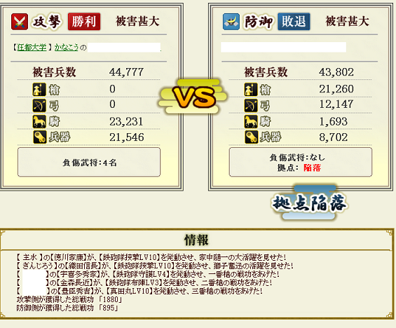 20攻撃2