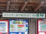 道の駅小栗郷 2