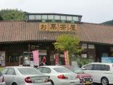 道の駅小栗郷 3
