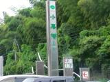 道の駅小栗郷 4