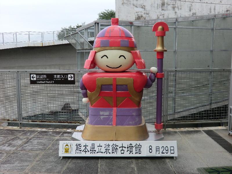 熊本県立装飾古墳館 1