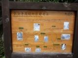 弘法寺 2