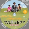 MARUMO_SP2014_DVD