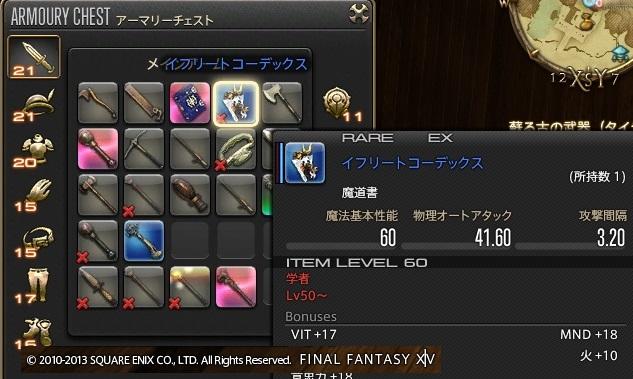 ffxiv_20131122_052611.jpg