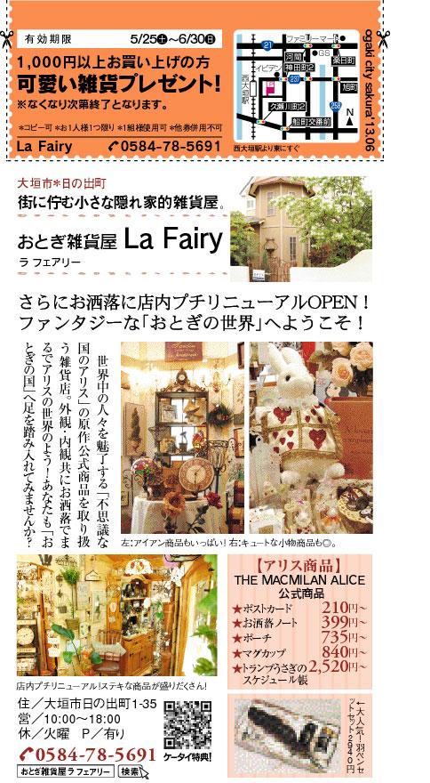 LaFairy様OC1306_4