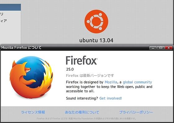 Firefix25_ubuntu1304.jpg
