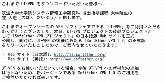 Softether_VPN_mail.jpg