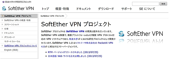 Softether_VPN_top.jpg