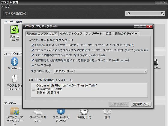 Trusty_softwareupdate.png