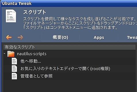 UbuntuTweak_scripts.jpg