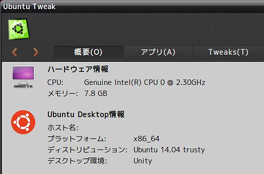 Ubuntu_Tweak_Trusty.png