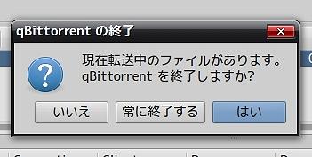 caution_exit_qtorrent.jpg