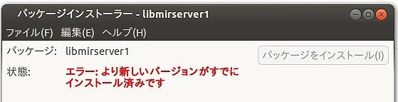 error_libmirserver1_0903.jpg