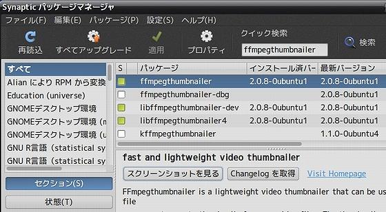 install_FFmpegthumbnailer.jpg