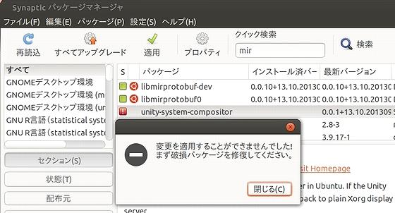 pkgerror_compositor.jpg
