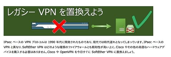 replace_legacyVPN.jpg