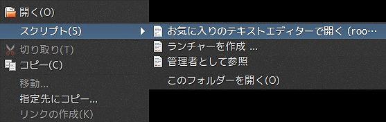 script_menu.jpg