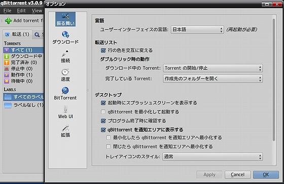 settings1_qBittorrent_v309.jpg