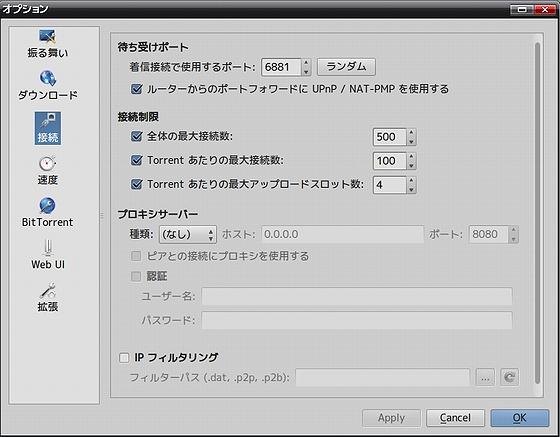 settings2_qBittorrent_v309.jpg