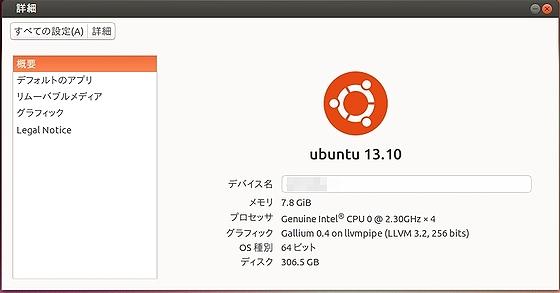 ubuntu1310_Mir.jpg