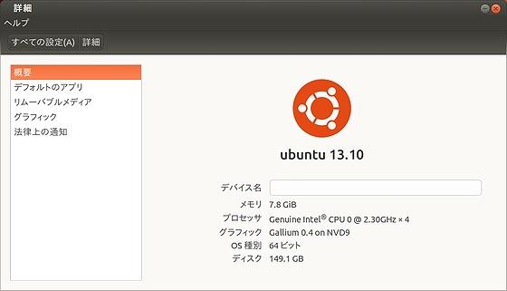 ubuntu1310_beta1.jpg