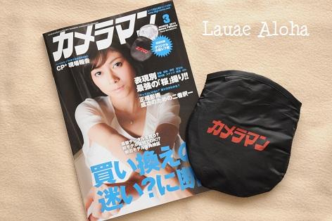 月刊カメラマン3月号