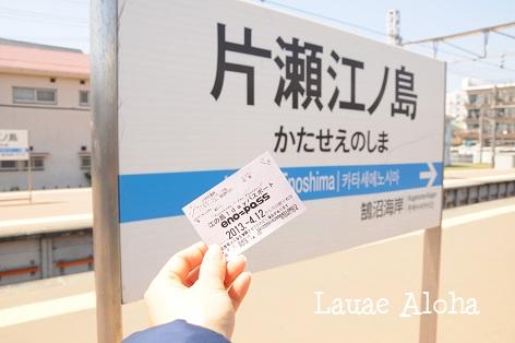 江ノ島1dayパスポート