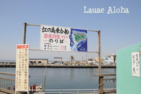 江ノ島乗合船