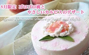 8月ケーキ