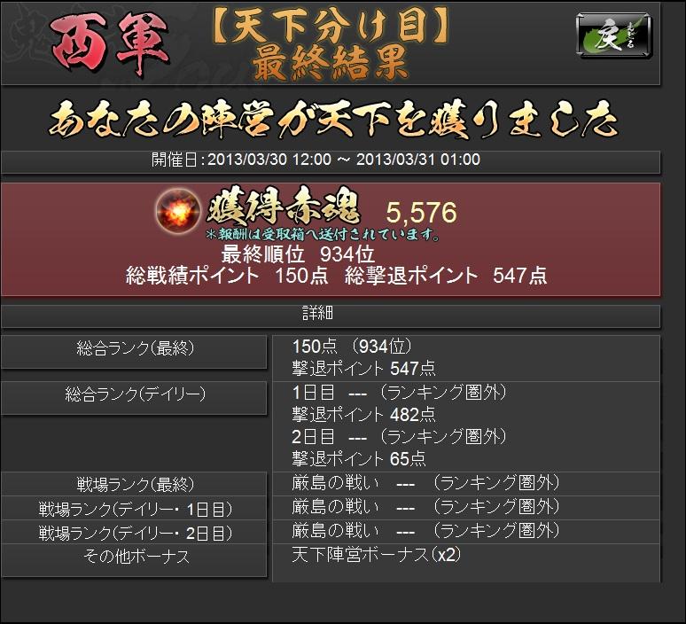 2013033002.jpg