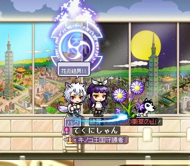 MapleStory 2013-05-07 カンナ