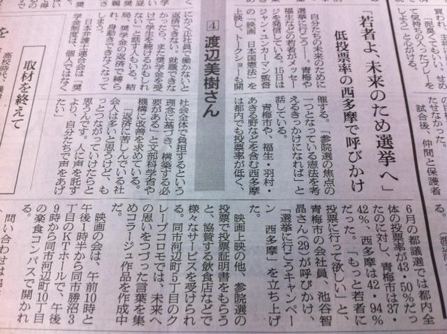 【新聞記事】選挙キャンペーン_朝日新聞130714