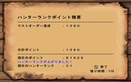 tonbo_041.jpg