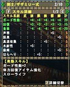 tonbo_057.jpg