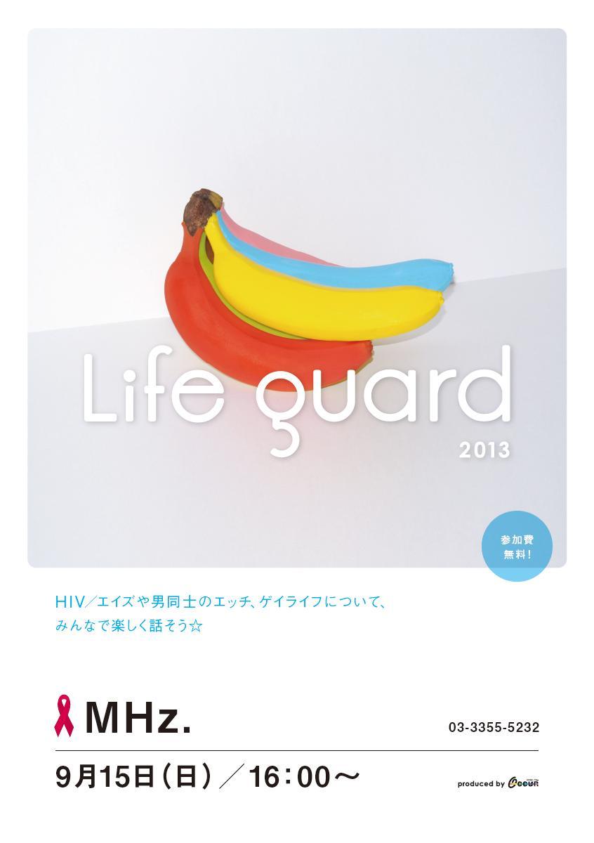 新宿Mhz