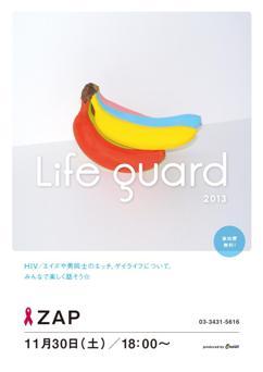 新橋ZAP2013